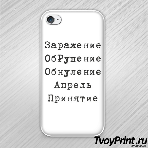 Чехол iPhone 4S апрель. принятие.