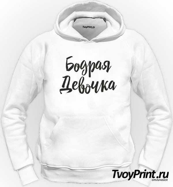 Толстовка Бодрая Девочка