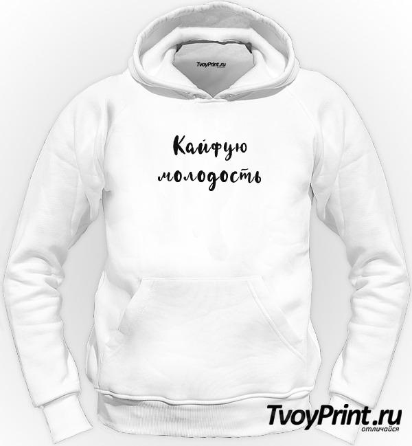 Толстовка Кайфую молодость