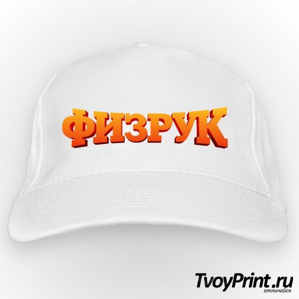 Бейсболка Физрук