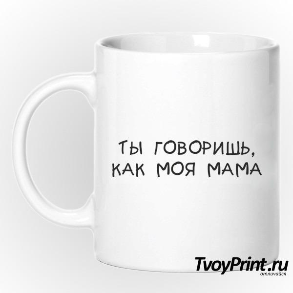 Кружка ты говоришь, как моя мама