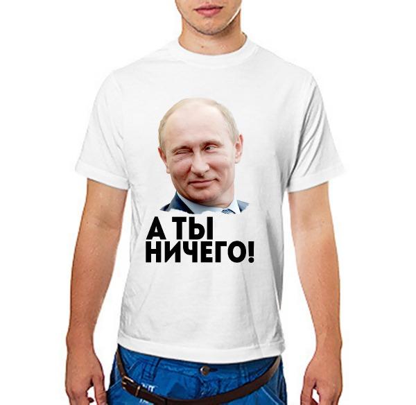 Футболка Путин: А ты ничего!