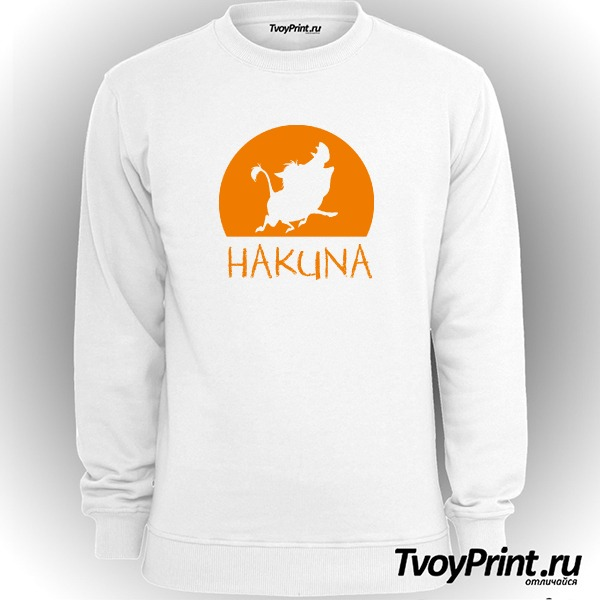Свитшот  Hakuna Matata (пумба)