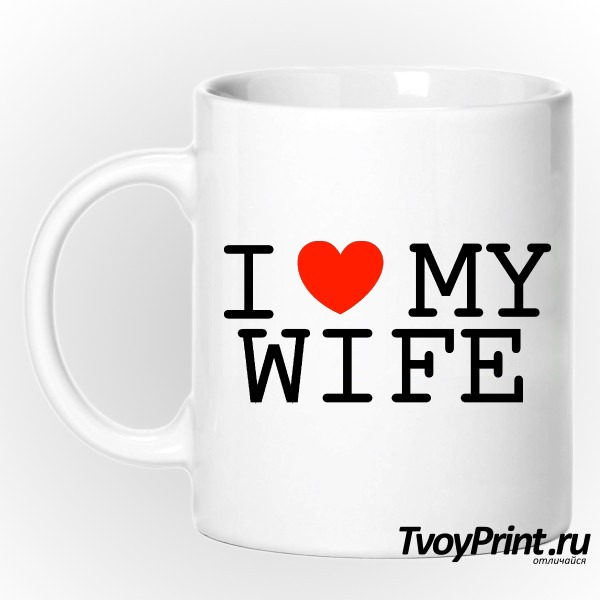 Кружка I love my wife