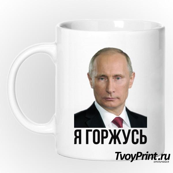 Кружка Путин: я горжусь!