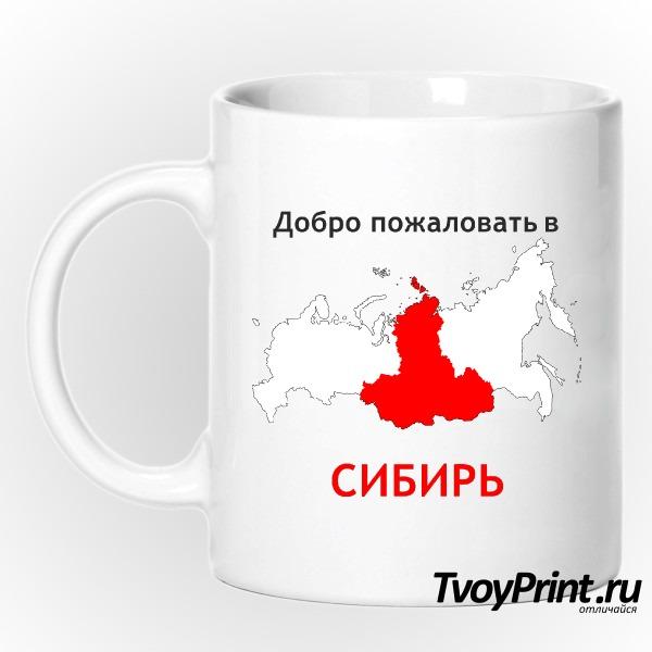 Кружка Сибирь