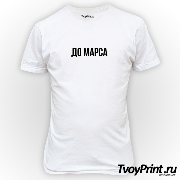 Футболка ДО МАРСА (НАДПИСЬ)