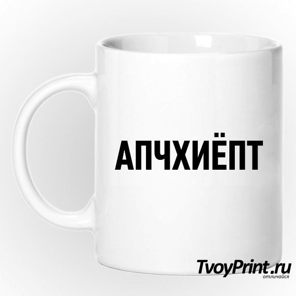 Кружка АПЧХИЁПТ