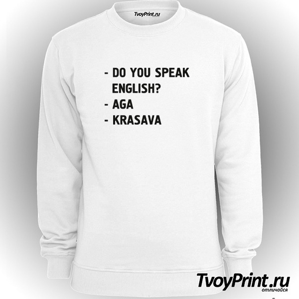 Свитшот DO YOU SPEAK ENGLISH?