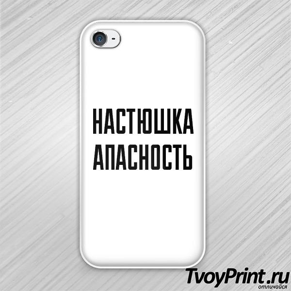 Чехол iPhone 4S настюшка апасность