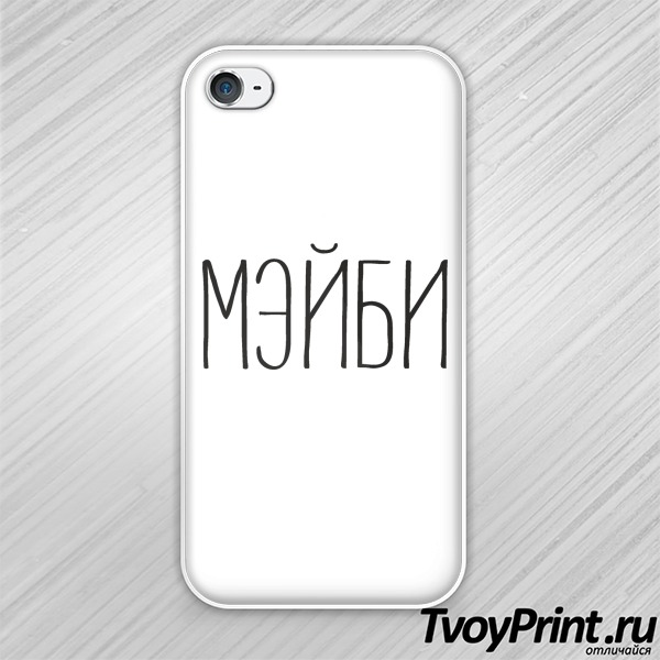 Чехол iPhone 4S МЭЙБИ