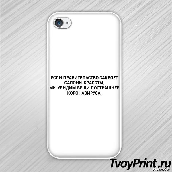 Чехол iPhone 4S если правительство закроет салоны красоты мы увидим вещи пострашнее коронавируса
