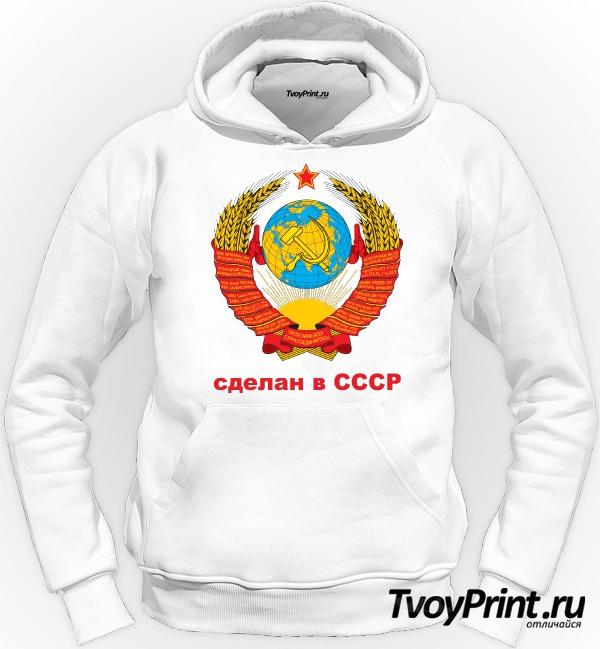Толстовка Сделан в СССР...