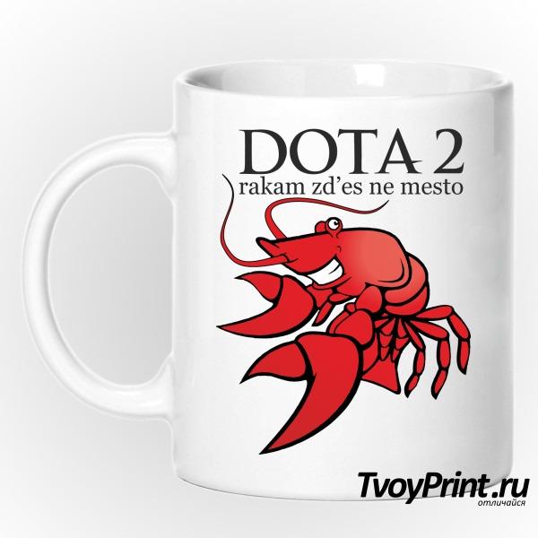 Кружка Dota 2 (Ракам здесь не место)