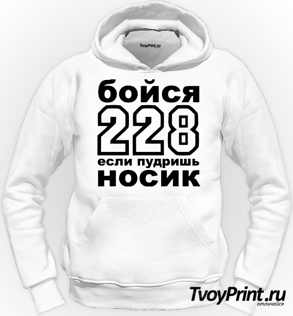 Толстовка Бойся 228 (бел)