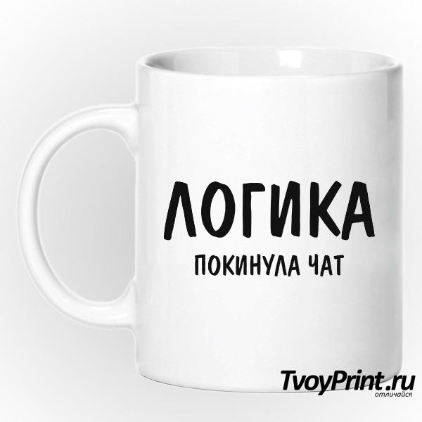 Кружка ЛОГИКА ПОКИНУЛА ЧАТ
