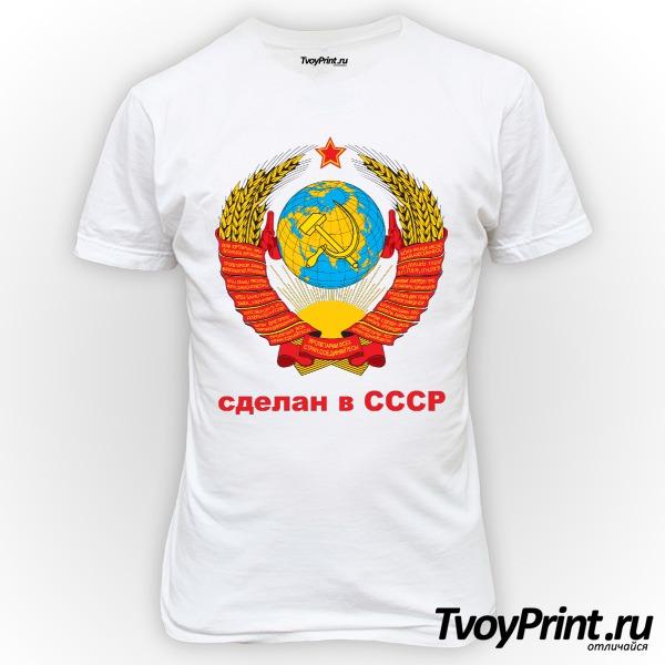 Футболка Сделан в СССР...
