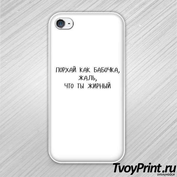 Чехол iPhone 4S порхай как бабочка, жаль, что ты жирный