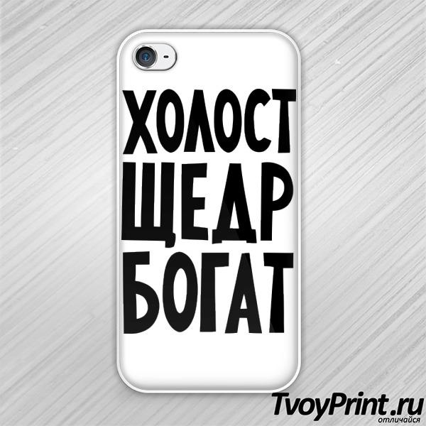 Чехол iPhone 4S Холост, щедр, богат