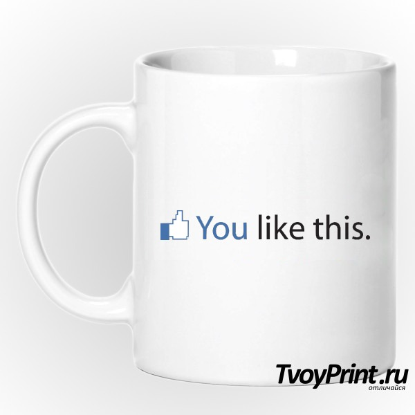 Кружка You like this
