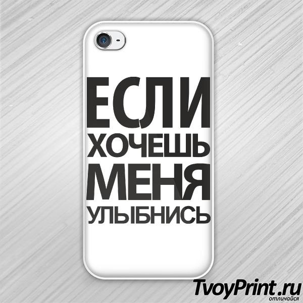 Чехол iPhone 4S Если хочешь меня - улыбнись