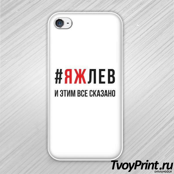 Чехол iPhone 4S Я Ж ЛЕВ
