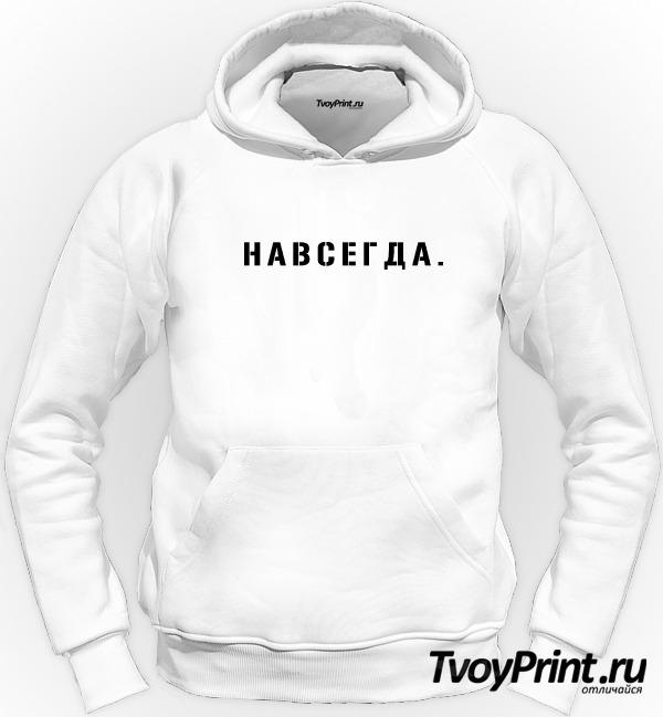 Толстовка НАВСЕГДА