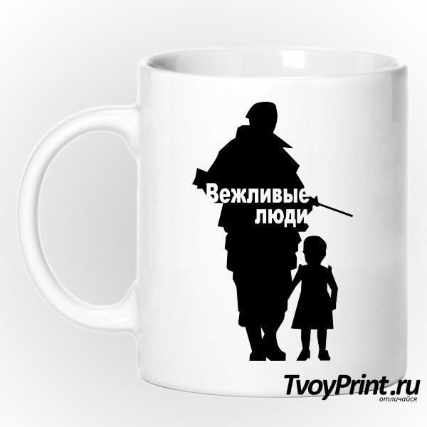 Кружка Вежливые люди (солдат с девочкой)