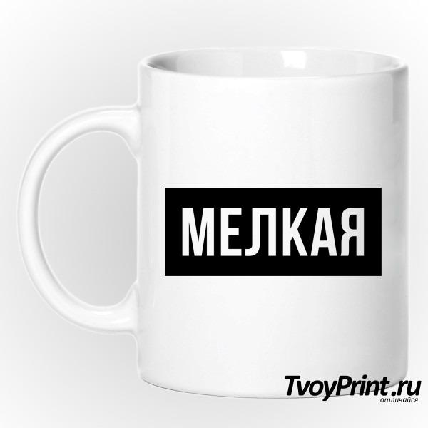 Кружка МЕЛКАЯ