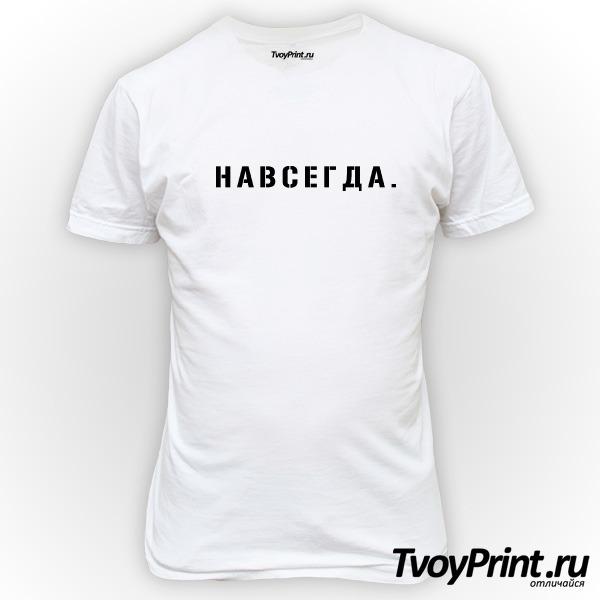 Футболка НАВСЕГДА
