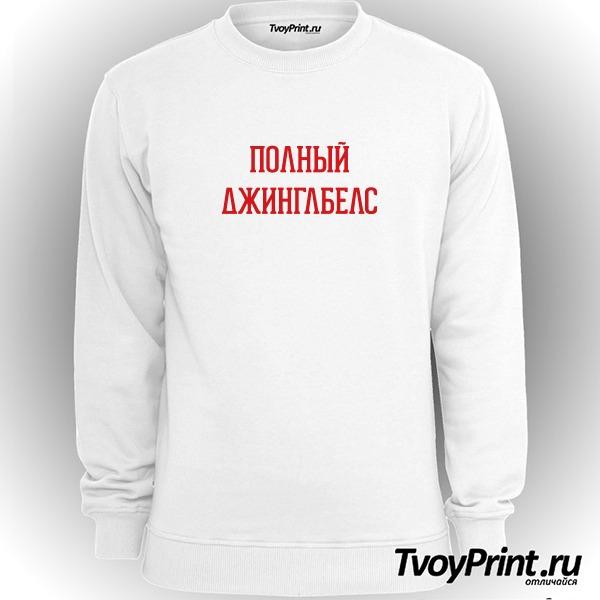 Свитшот ПОЛНЫЙ ДЖИНГЛБЕЛС