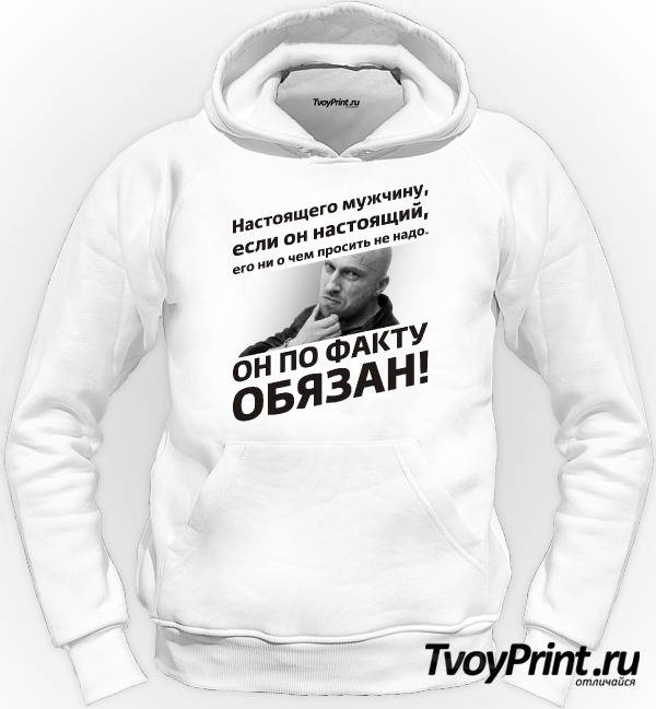 Толстовка Физрук Настоящий мужчина
