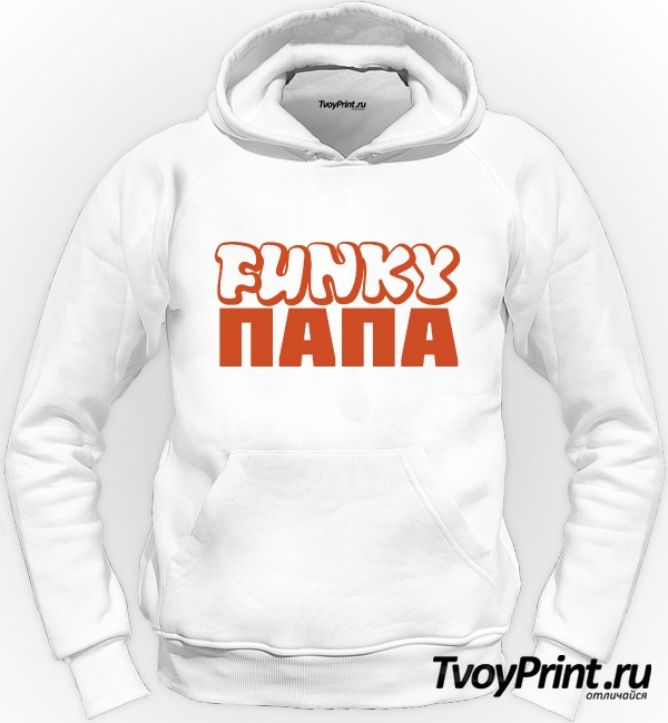 Толстовка Funky ПАПА (муж.)
