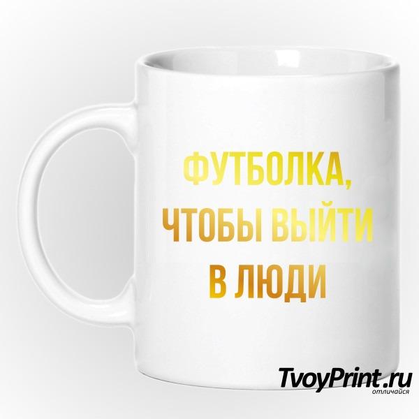 Кружка чтобы выйти в люди)