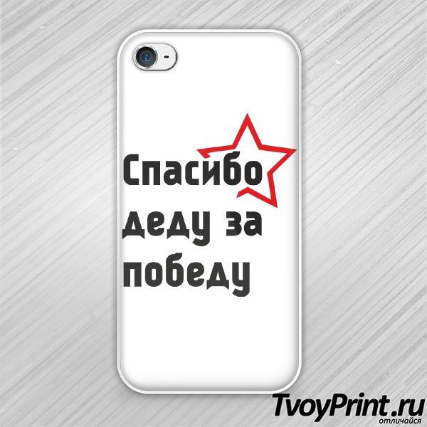Чехол iPhone 4S Спасибо деду за победу