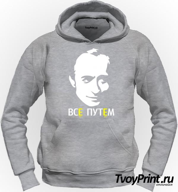 Толстовка Путин: все путем