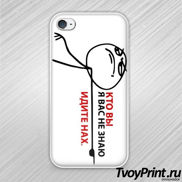 Чехол iPhone 4S Кто вы? Я вас не знаю!