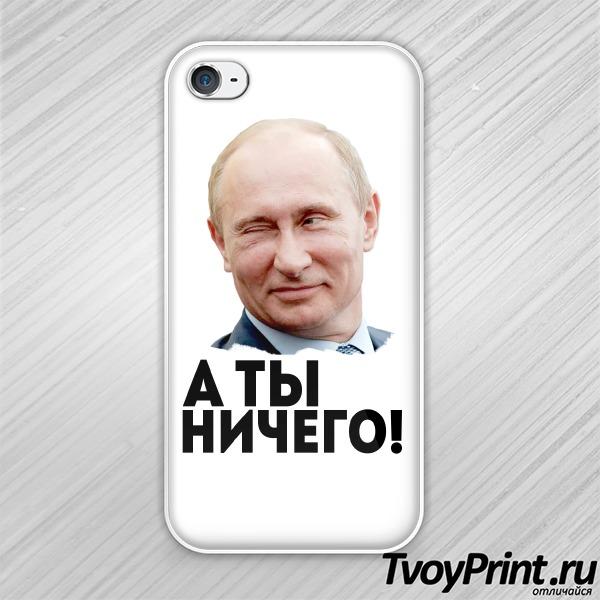 Чехол iPhone 4S Путин: А ты ничего!