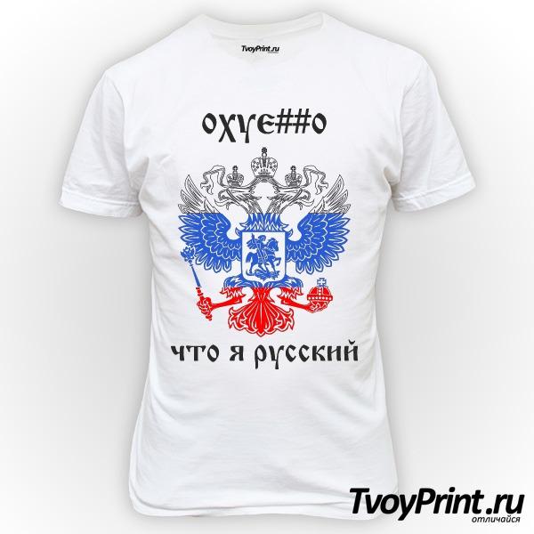 Футболка Я русский!