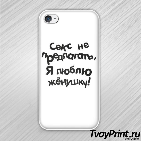Чехол iPhone 4S Секс не предлагать!