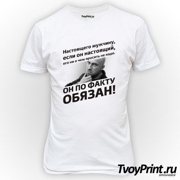 Футболка Физрук Настоящий мужчина
