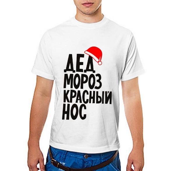 Футболка Дед Мороз красный нос