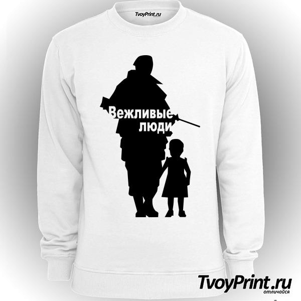 Свитшот Вежливые люди (солдат с девочкой)