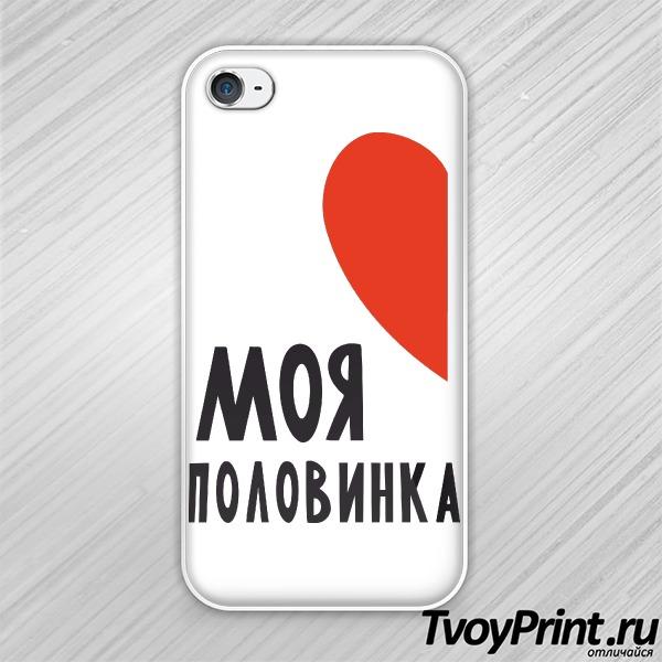 Чехол iPhone 4S Моя половинка
