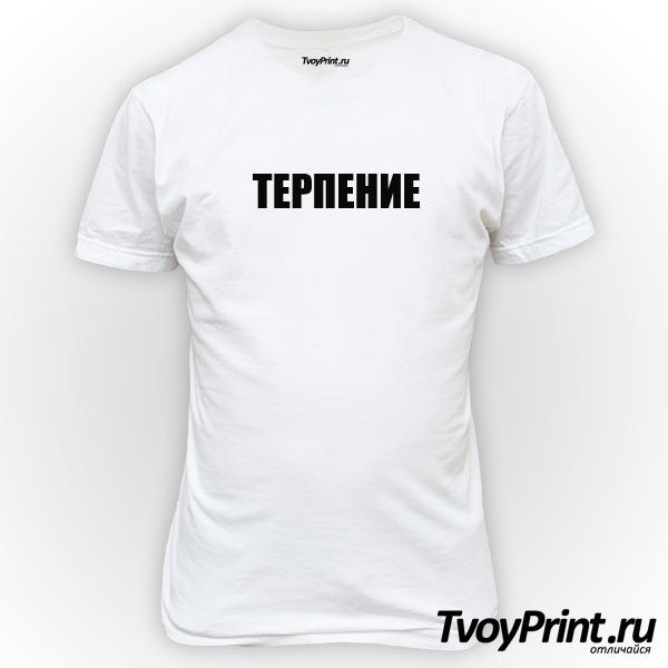 Футболка ТЕРПЕНИЕ