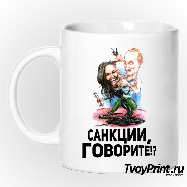 Кружка Путин: Санкции, говорите!?