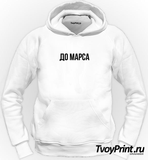 Толстовка ДО МАРСА (НАДПИСЬ)