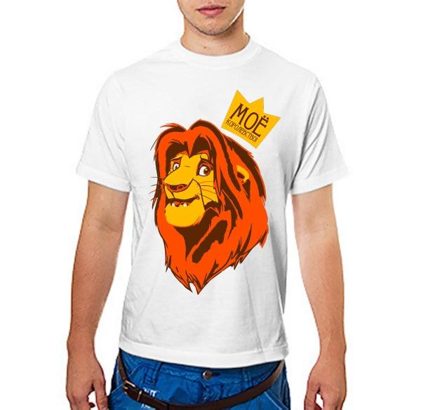 Футболка Король лев