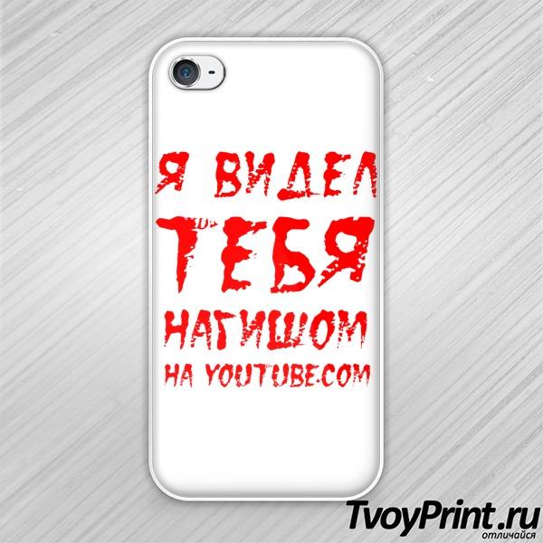 Чехол iPhone 4S Я видел тебя нагишом...