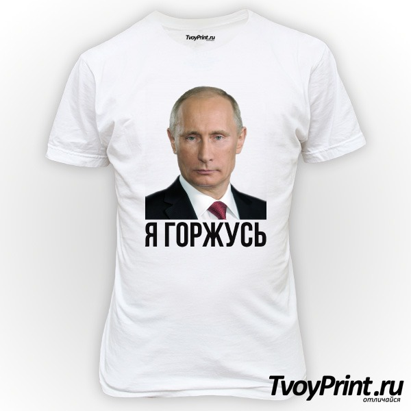 Футболка Путин: я горжусь!